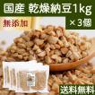 国産・乾燥納豆1kg×3個(250g×12袋) 国産大豆使用 フリーズドライ製法 ふりかけ 無添加 ナットウキナーゼ 納豆菌 ポリアミン ポリポリ 安全 なっとう 送料無料