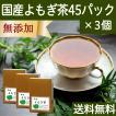 国産よもぎ茶45パック×3個 無農薬 ヨモギ茶 送料無料