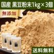 黒豆粉末 1kg×3個 黒豆きなこ 国産 きな粉 パウダー 送料無料