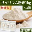 送料無料 サイリウム粉末1kg×3個 無添加 インドオオバコ ダイエット サイリウムハスク プランタゴ・オバタ サイリュウム サイリューム 食物繊維 パウダー
