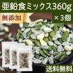 亜鉛食ミックス360g×3個 (120g×9袋) 松の実 かぼちゃの種 ひまわりの種 ミックスナッツ 送料無料