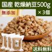 国産・乾燥納豆500g×3個 国産大豆使用 フリーズドライ製法 ふりかけ 無添加 ナットウキナーゼ 納豆菌 ポリアミン ポリポリ 安全 なっとう 送料無料