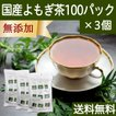 国産よもぎ茶100パック×3個 無農薬 ヨモギ茶 送料無料