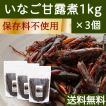 イナゴの佃煮 1kg×3個 いなご甘露煮 大袋入り 合成保存料不使用 飴炊き たんぱく質とビタミン 送料無料