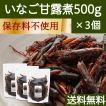 イナゴの佃煮 500g×3個 いなご 甘露煮 珍味 昆虫食 小えび 食感 送料無料