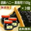 ごまハニー黒徳用1100g×3個 黒胡麻 黒ごま ペースト 無添加 蜂蜜  送料無料