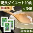 送料無料 葛食ダイエット40g×10食×3個 置き換えるダイエット 葛粉末 葛粉 吉野葛 本葛