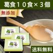 送料無料 葛食10食×3個 葛粉 熱湯と練るだけでおいしい葛食に 健康に