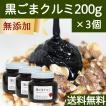 送料無料 黒ごまクルミ200g×3個 黒胡麻 ペースト 胡桃 ごまくるみ 蜂蜜 はちみつ ハチミツ セサミン ゴマリグナン アントシアニン リノール酸