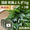 乾燥よもぎ1kg×3個 国産 よもぎ蒸し よもぎ茶 入浴剤の材料に 送料無料