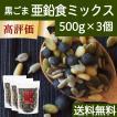 GOMAJE 亜鉛食ミックス 大袋 500g×3個 ゴマジェ 黒ごま 松の実 かぼちゃの種 送料無料