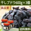 干しブドウ600g×3個 砂糖不使用 レーズン ドライフルーツ 送料無料