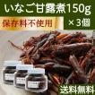 イナゴの佃煮 150g×3個 いなご 甘露煮 珍味 昆虫食 小えび 食感 送料無料