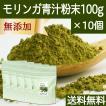 送料無料 モリンガ青汁粉末 100g×10個 農薬不使用 無添加 100% フィリピン産 スーパーフード ミラクルツリー