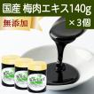 梅肉エキス 140g×3個 梅 エキス ペースト 無添加 100% 和歌山産