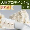 大豆プロテイン 1kg×3個 ソイ 大豆 プロテイン 無添加 女性 高齢者