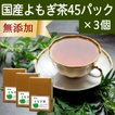 国産よもぎ茶45パック×3個 無農薬 ヨモギ茶