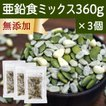 亜鉛食ミックス360g×3個 (120g×9袋) 松の実 かぼちゃの種 ひまわりの種 ミックスナッツ