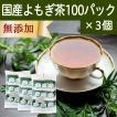 国産よもぎ茶100パック×3個 無農薬 ヨモギ茶