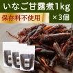 イナゴの佃煮 1kg×3個 いなご甘露煮 大袋入り 合成保存料不使用 飴炊き たんぱく質とビタミン