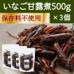 イナゴの佃煮 500g×3個 いなご 甘露煮 珍味 昆虫食 小えび 食感