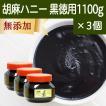 ごまハニー黒徳用1100g×3個 黒胡麻 黒ごま ペースト 無添加 蜂蜜