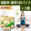 減脂茶・徳用2g×180パック×3個 ギムネマ、甘草、決明子、サンザシ配合のダイエット茶