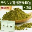 モリンガ青汁粉末 400g×3個 農薬不使用 無添加 100% フィリピン産 スーパーフード ミラクルツリー