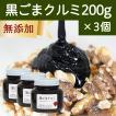 黒ごまクルミ200g×3個 黒胡麻 ペースト 胡桃 ごまくるみ 蜂蜜 はちみつ ハチミツ セサミン ゴマリグナン アントシアニン リノール酸