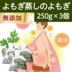 よもぎ蒸しのよもぎ250g×3個 よもぎ蒸し用 自宅用 薬草 材料 国産 徳島県産 乾燥ヨモギ 煮出し袋・クリップ付き 蓬蒸しに使える