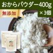 おからパウダー 400g×3個 粉末 乾燥 細かい 無添加 大豆イソフラボン 国産 ダイエット