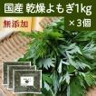 乾燥よもぎ1kg×3個 国産 よもぎ蒸し よもぎ茶 入浴剤の材料に