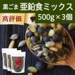 GOMAJE 亜鉛食ミックス 大袋 500g×3個 ゴマジェ 黒ごま 松の実 かぼちゃの種
