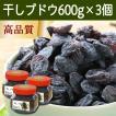 干しブドウ600g×3個 砂糖不使用 レーズン ドライフルーツ