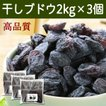 干しブドウ2kg×3個 (500g×12袋) 砂糖不使用 レーズン ドライフルーツ