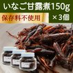 イナゴの佃煮 150g×3個 いなご甘露煮 ビン入り 合成保存料不使用 飴炊き たんぱく質とビタミン