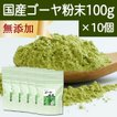 国産ゴーヤ粉末100g×10個 沖縄産 青汁 サプリメント 無添加 まるごと 丸ごと 100% ゴーヤー パウダー 苦瓜 にがうり ジュースに
