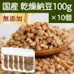 国産・乾燥納豆100g×10個 国産大豆使用 フリーズドライ製法 ふりかけ 無添加 ナットウキナーゼ 納豆菌 ポリアミン ポリポリ 安全 なっとう