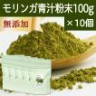 モリンガ青汁粉末 100g×10個 農薬不使用 無添加 100% フィリピン産 スーパーフード ミラクルツリー
