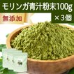モリンガ青汁粉末 100g×3個 農薬不使用 無添加 100% フィリピン産 スーパーフード ミラクルツリー