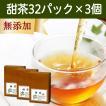 甜茶3.3g×32パック×3個 甜葉懸鈎子 濃厚な煮出し用ティーバッグ 季節の変わり目に バラ科 ティーパック 自然健康社