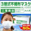 マスク 使い捨て pm2.5対応 対策 サージカル 花粉 ホコリ 3層式不織布マスク50枚HL-1000 宅配便のみ
