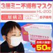 マスク 使い捨て pm2.5対応 花粉 ホコリ 3層式不織布マスク50枚HL-200 子供用 宅配便のみ