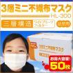 マスク 使い捨て pm2.5対応 対策 花粉 3層ミニ不織布マスク50枚HL-300 幼児用 宅配便のみ