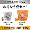 EAA プロテイン ホエイ 国産 サプリ BCAA 女性 男性 筋トレ  POWERHOUSE 極ボディ  公式販売店