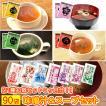 味噌汁 と スープ 12種類 100個セット 送料無料 オニ...
