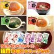 500円 味噌汁 と スープ 11種類 11セット 送料無料 オ...