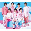 なにわ男子 / 初心LOVE (うぶらぶ)  〔CD Maxi〕