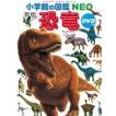 新版 恐竜 DVDつき 小学館の図鑑 NEO / 冨田幸光  〔...