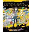 ボカロで覚える中学英単語 MUSIC STUDY PROJECT / 学...